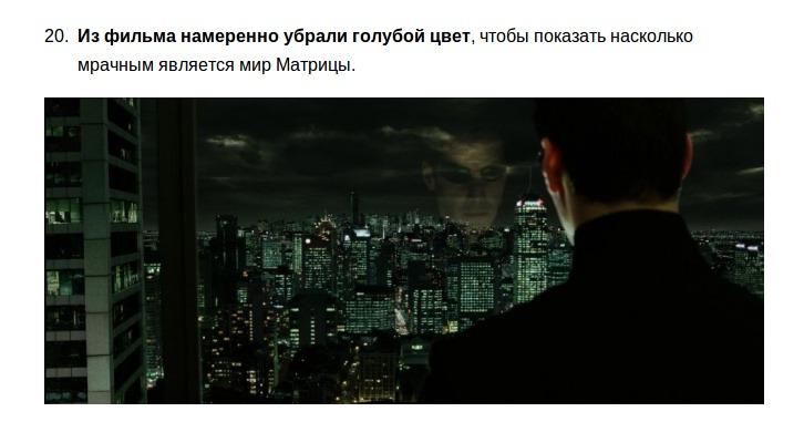 Интересные факты фильме Матрица
