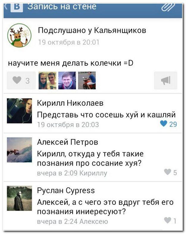 Пpикольные комментарии из социальных сетей