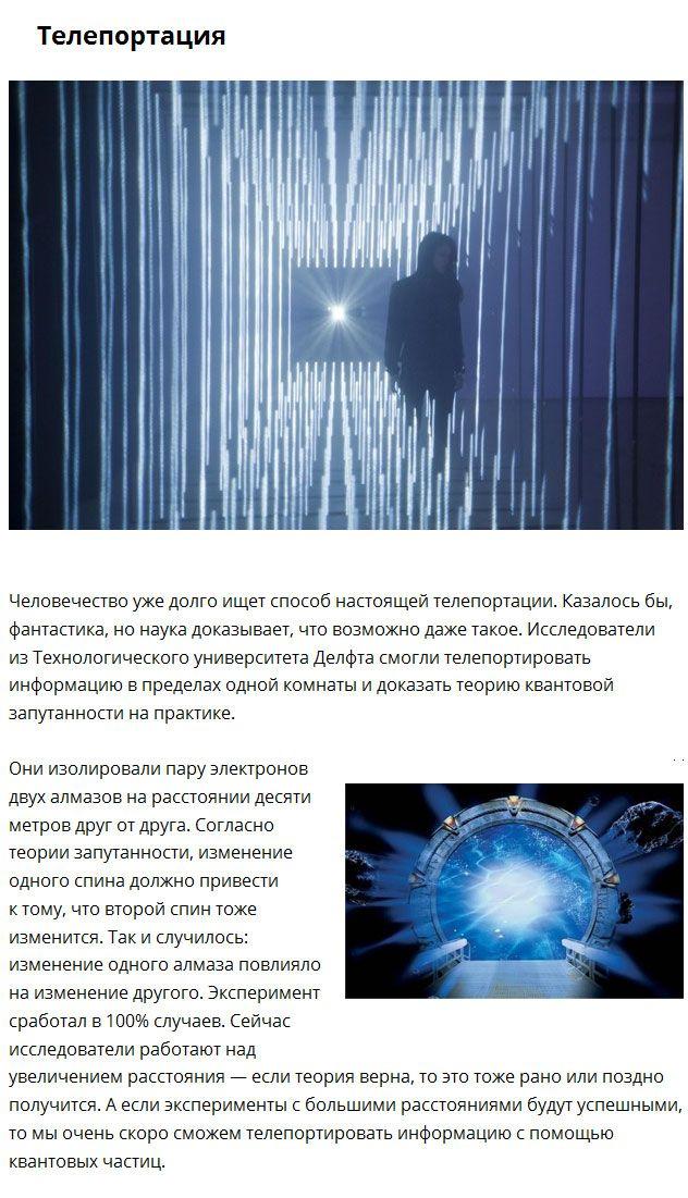 10 фантастических открытий современной науки