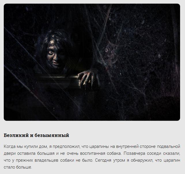 Подборка страшных мистических историй