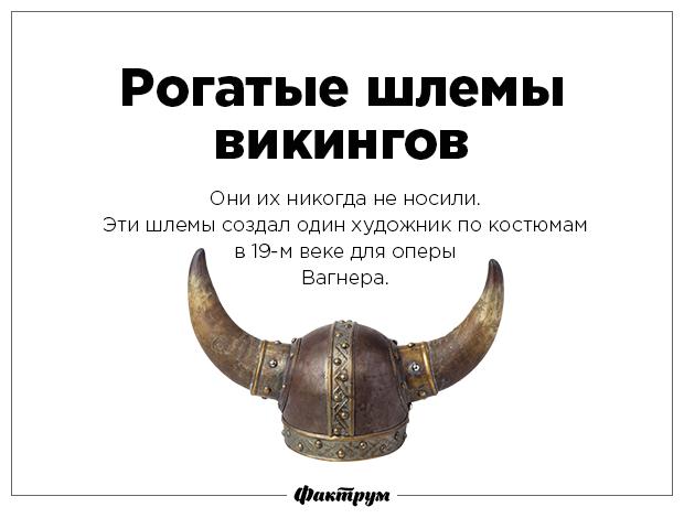 35 мифических фактов