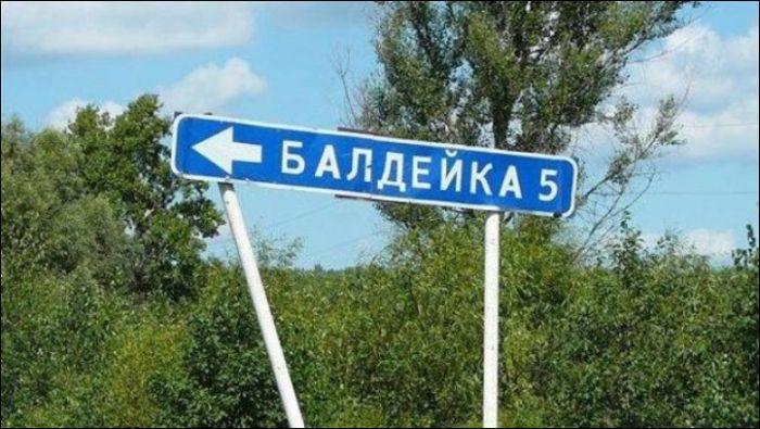 Поселки России со смешными названиями