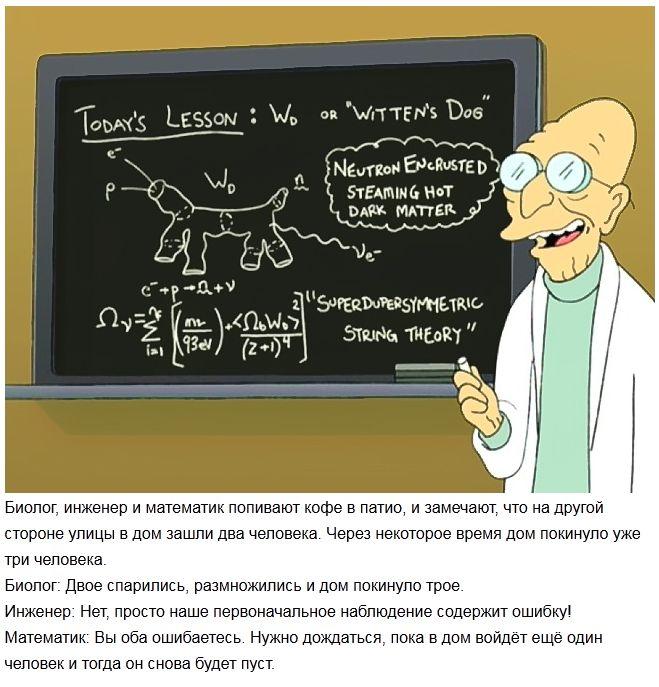 Ученые тоже любят пошутить