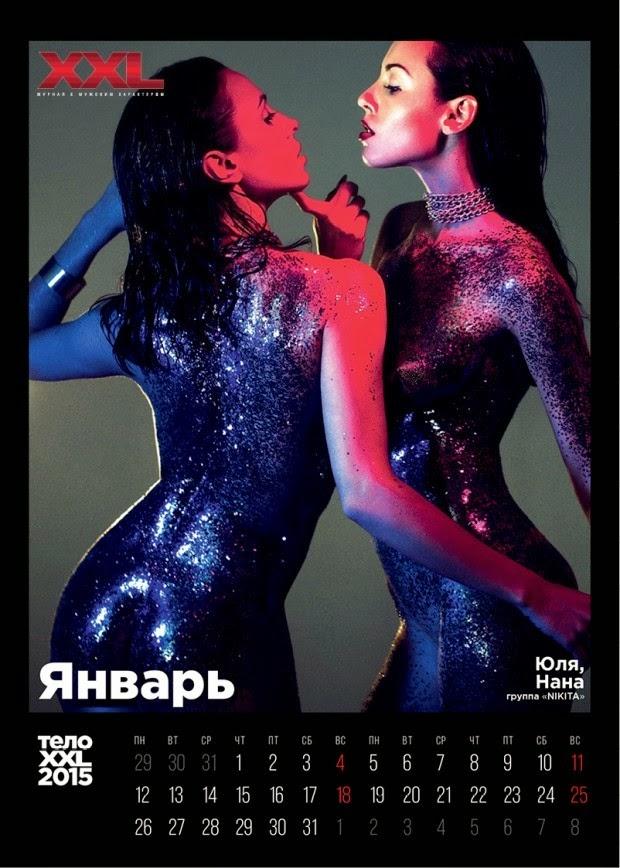 Календарь от журнала XXL