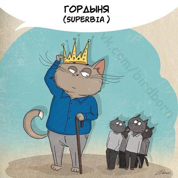 8 смертных грехов и коты