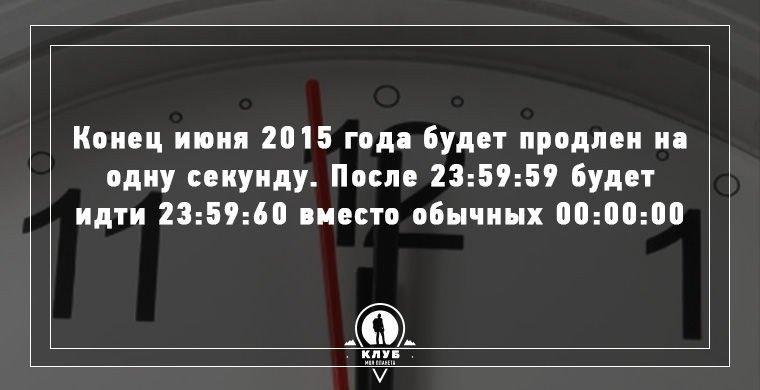 9 интересных фактов о времени
