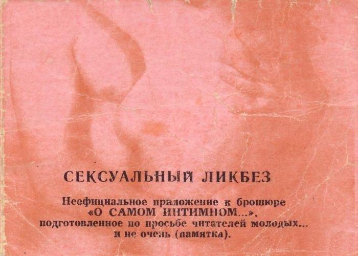 Пособие по сексуальным позам из СССР