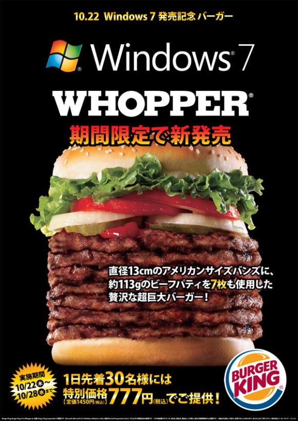 Странный и удивительный фастфуд из Японии