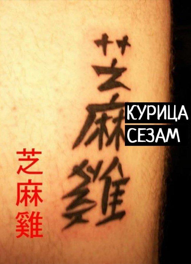 Смешные значения татуировок-иероглифов
