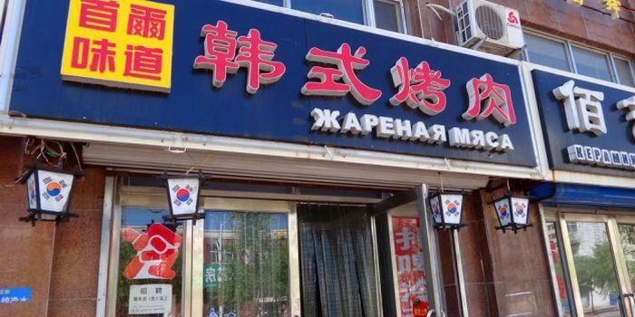Смешные китайские вывески на русском