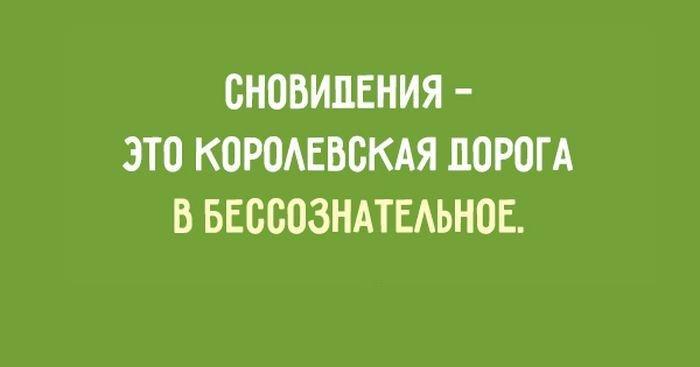 Цитаты Зигмунда Фрейда