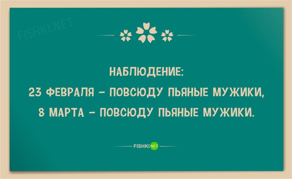 25 веселых открыток в честь 8 марта