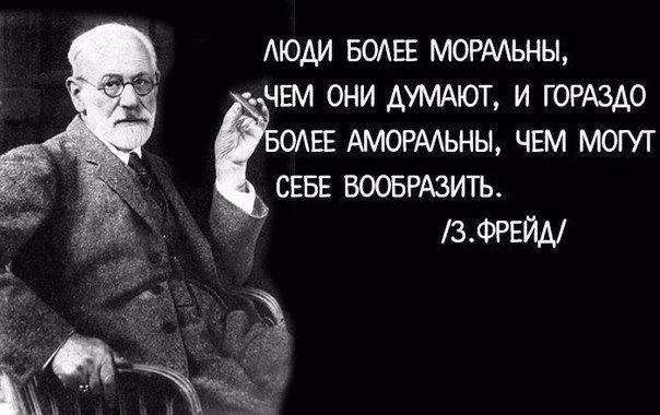 10 интересных мыслей Зигмунда Фрейда