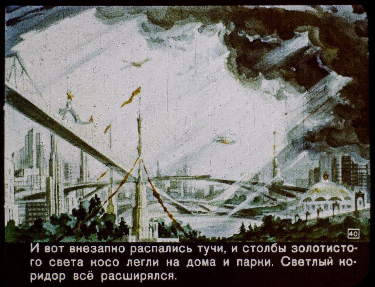 2017 год в советском диафильме 1960 года