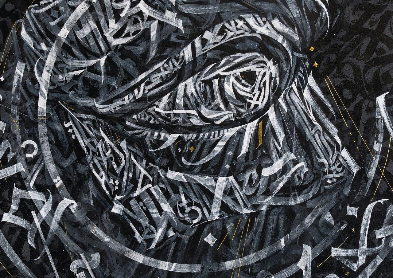 Каллиграфия Покраса Лампаса
