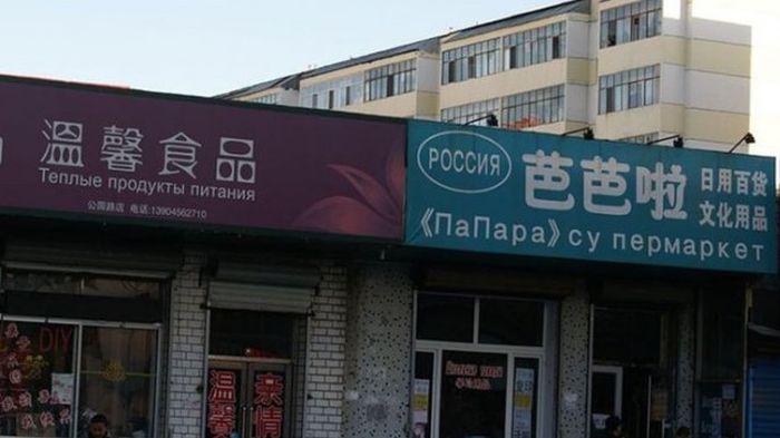 Нелепые вывески на русском языке из Китая
