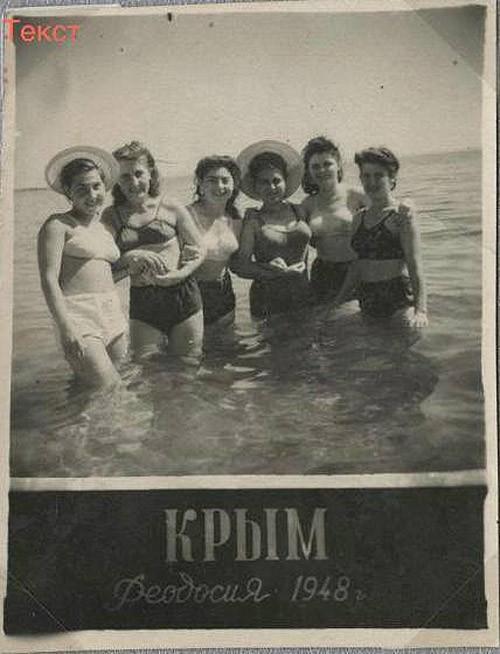 Фотографии Крыма, сделанные в разное время