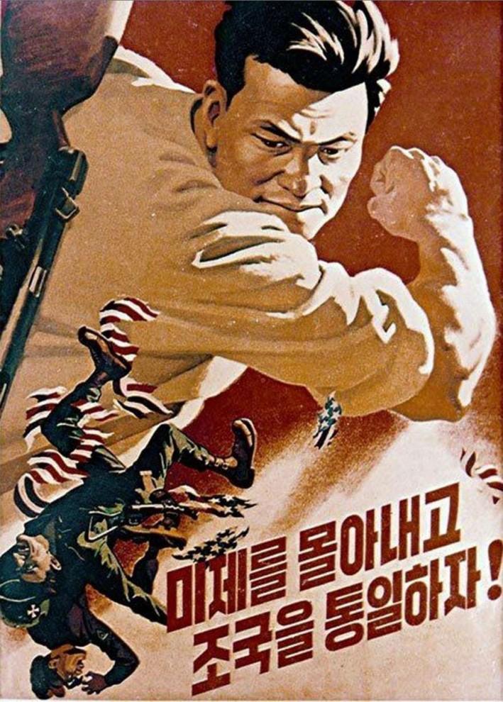 Антиамериканские пропагандистские листовки в Северной Корее
