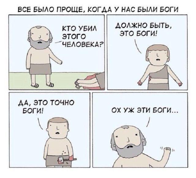 Смешные комиксы