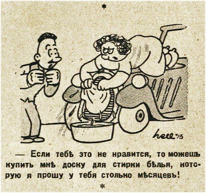 Юмористические картинки из журнала 1930-х