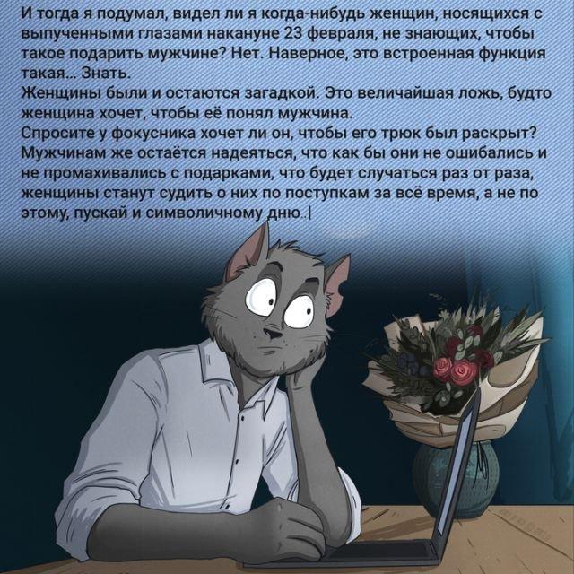 Мужчины на 8-е марта и коты