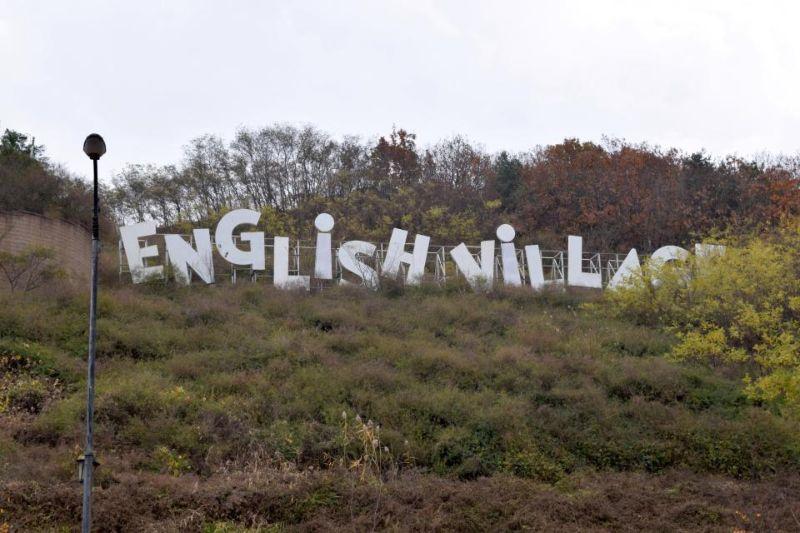 Южнокорейская английская деревенька в 3 км от Северной Кореи