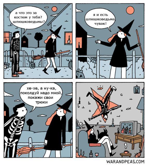 Жесткие комиксы от веселой пары художников