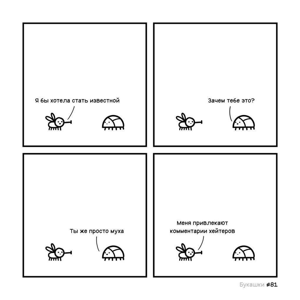 Комиксы про букашек, проблемы которых так похожи на человеческие