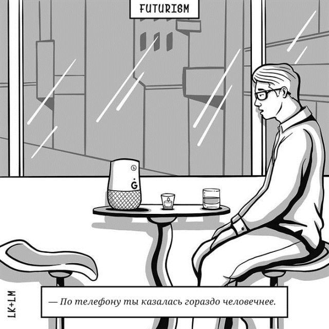 Карикатуры на нашу жизнь в ближайшем будущем