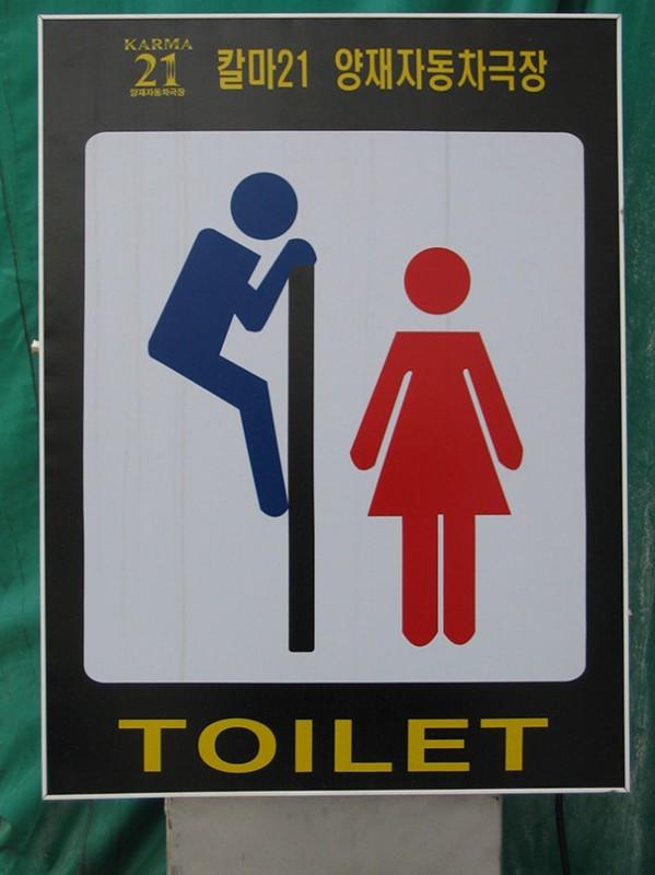 Туалетные таблички как произведения искусства