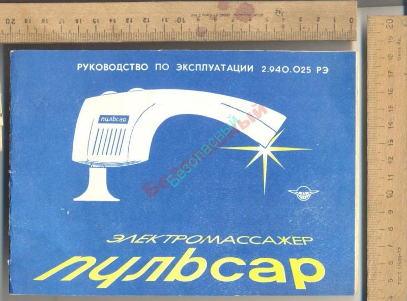 Вибраторы и презервативы в СССР