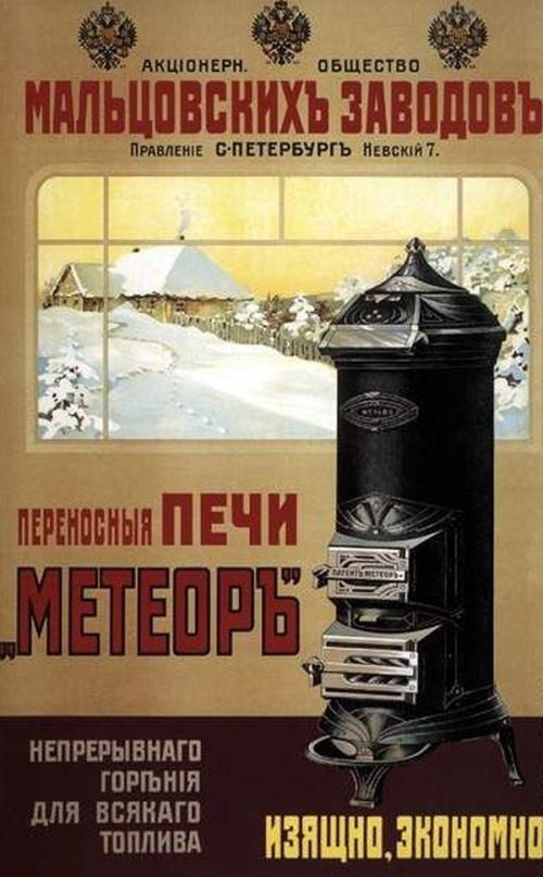 Старинные рекламные плакаты