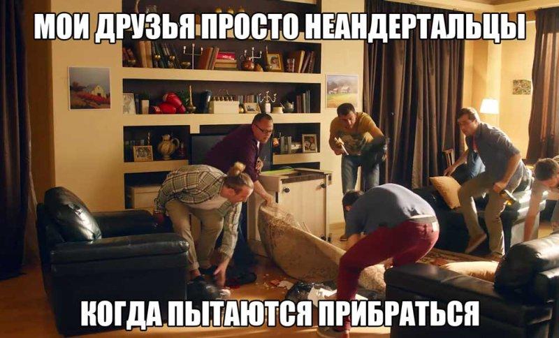 Что делают мужчины, когда остаются одни