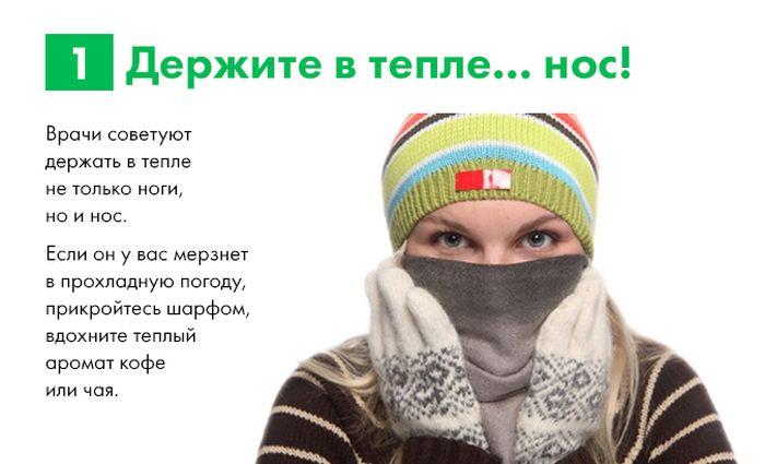 Как не подхватить простуду осенью