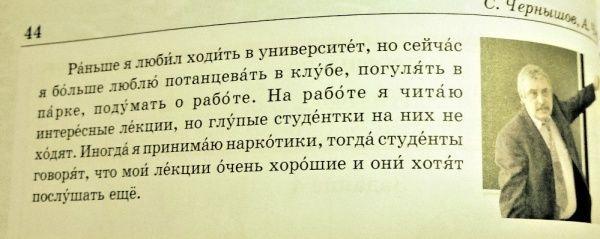 Примеры предложений из иностранных учебников русского языка