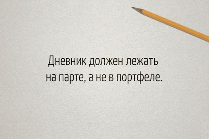 Великие цитаты наших учителей