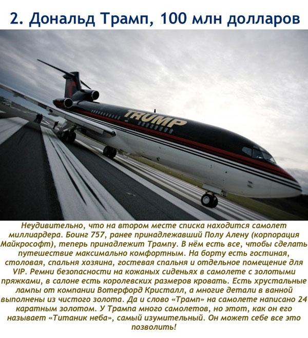 Топ 10 самых дорогих частных самолетов, которыми владеют знаменитости