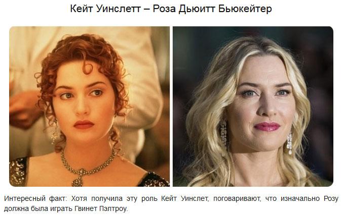 Актеры «Титаника» 17 лет спустя