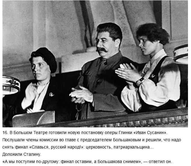 Шутки Иосифа Сталина