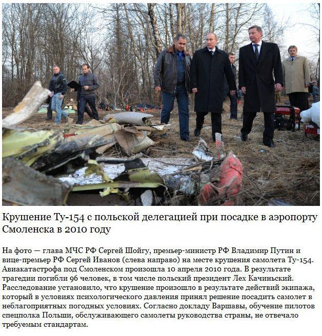 Авиакатастрофы в России за последние 14 лет