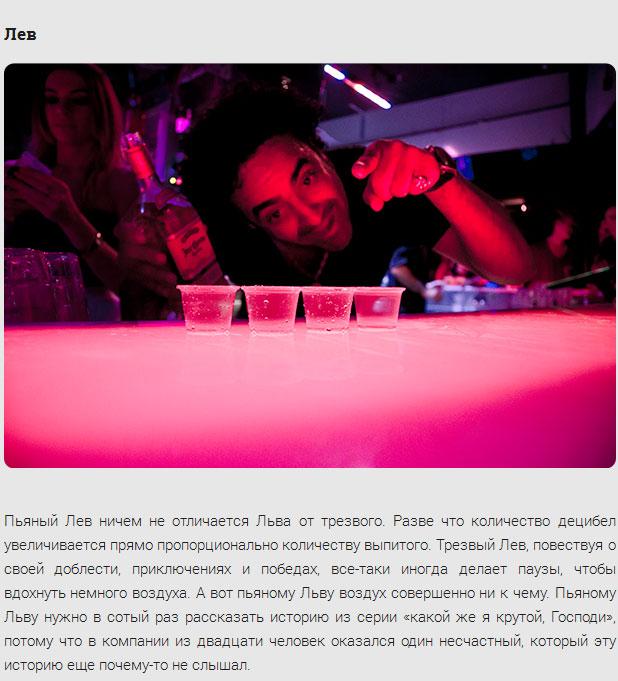 Пьяные с различными знаками зодиака