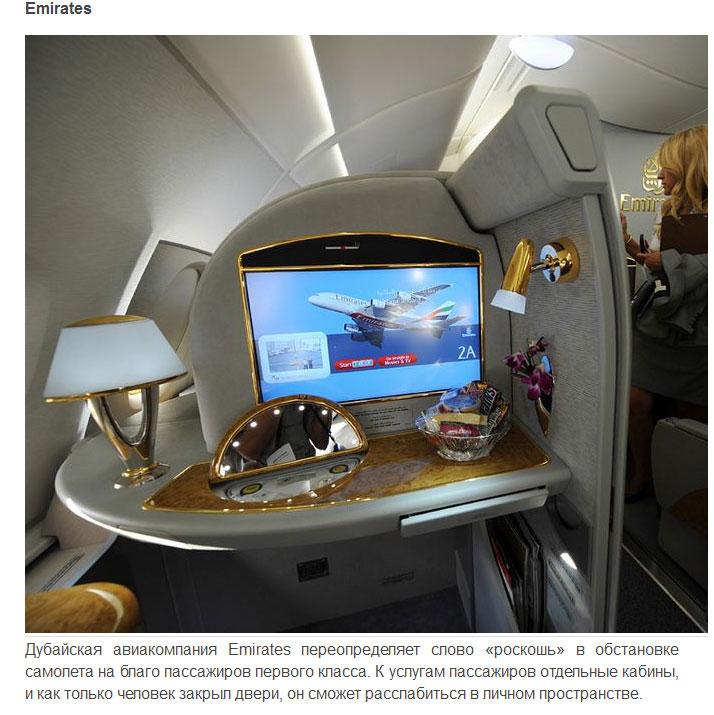 10 самых роскошных авиарейсов