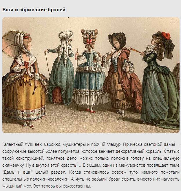 Идеалы женской красоты несколько столетий назад