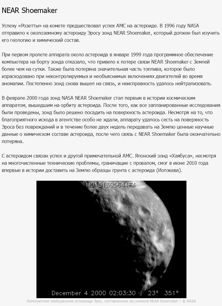 9 миссий в истории освоения космоса