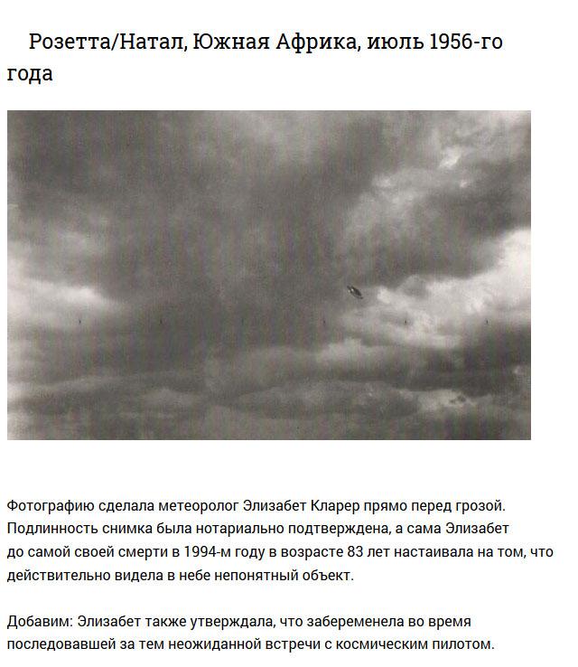 Старые фото НЛО