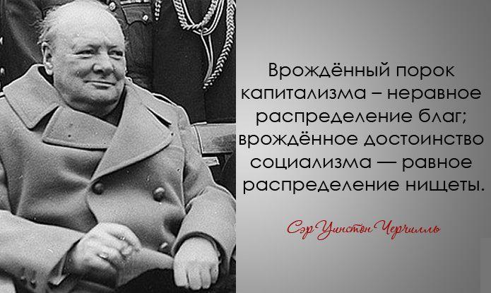 Цитаты Уинстона Черчилля