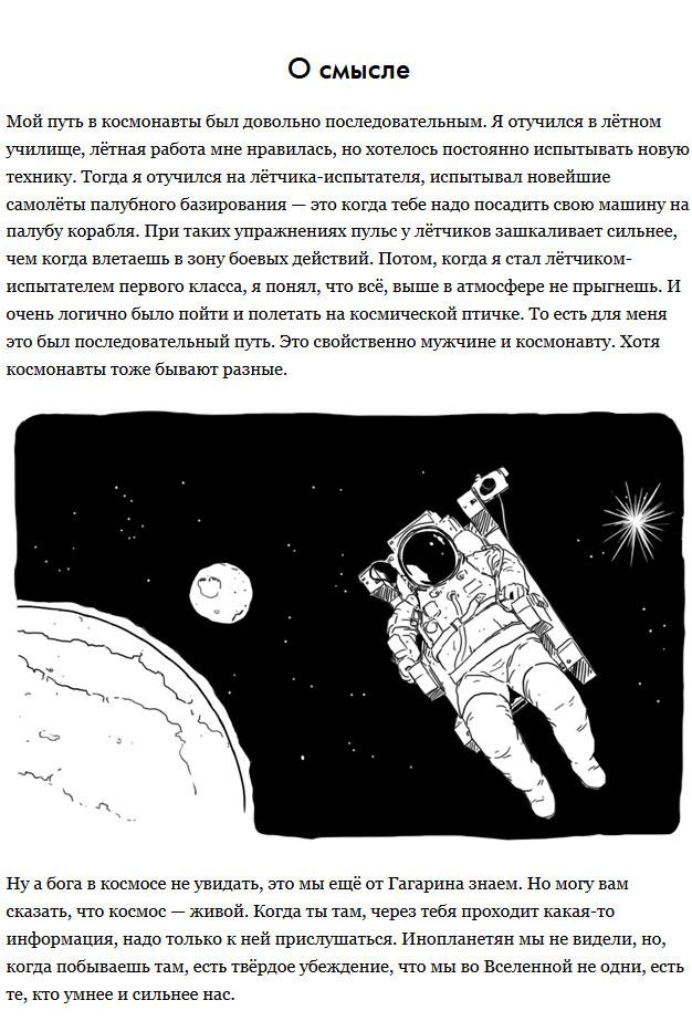 О работе космонавтов