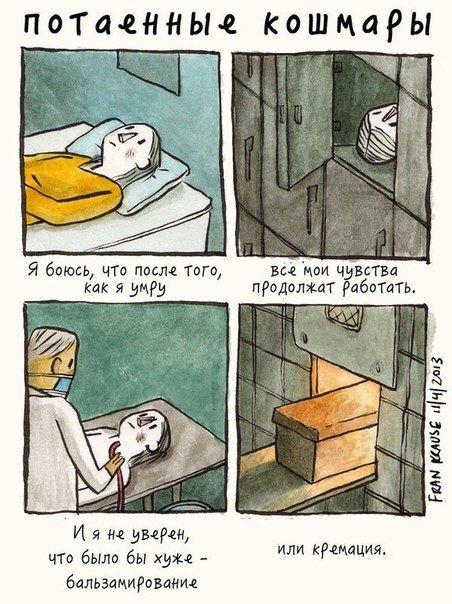 Потаенные кошмары в комиксах