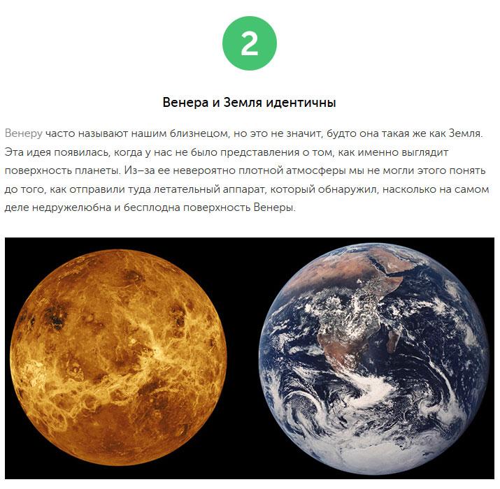 10 мифов о космосе