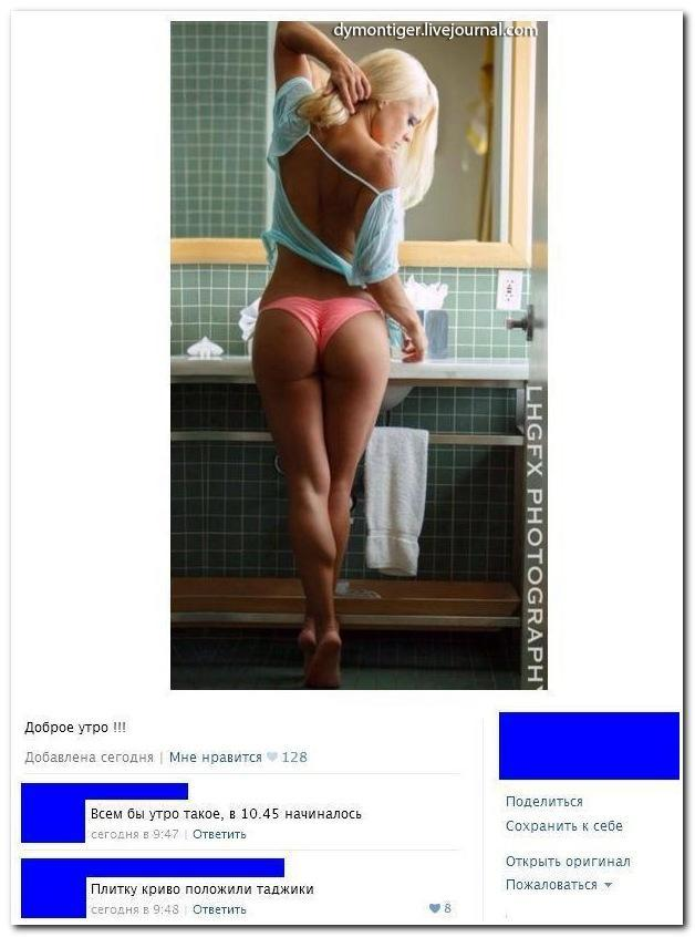 Пpикольные комментарии из соцсетей